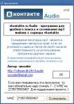 Главное окно VKontakte.ru Audio