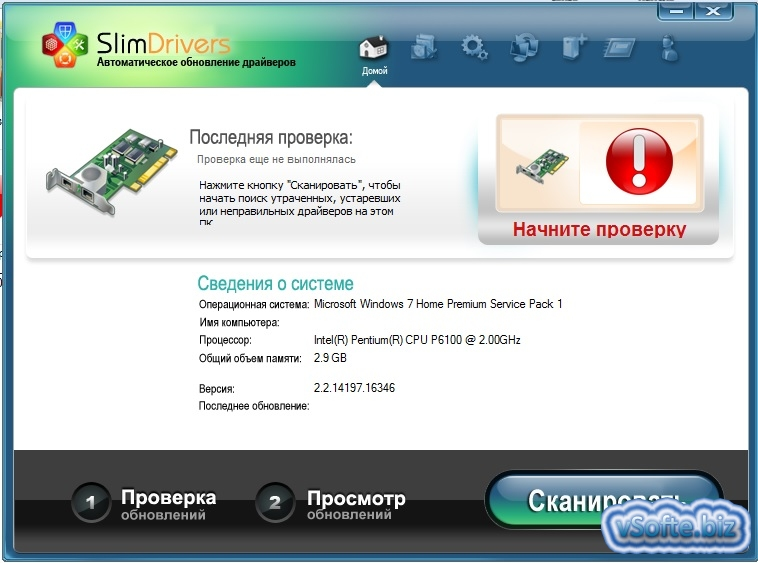Slimdrivers rus скачать бесплатно торрент