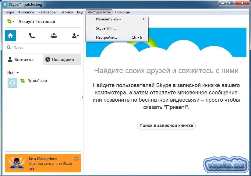 Настройка скайпа для использования в Scramby