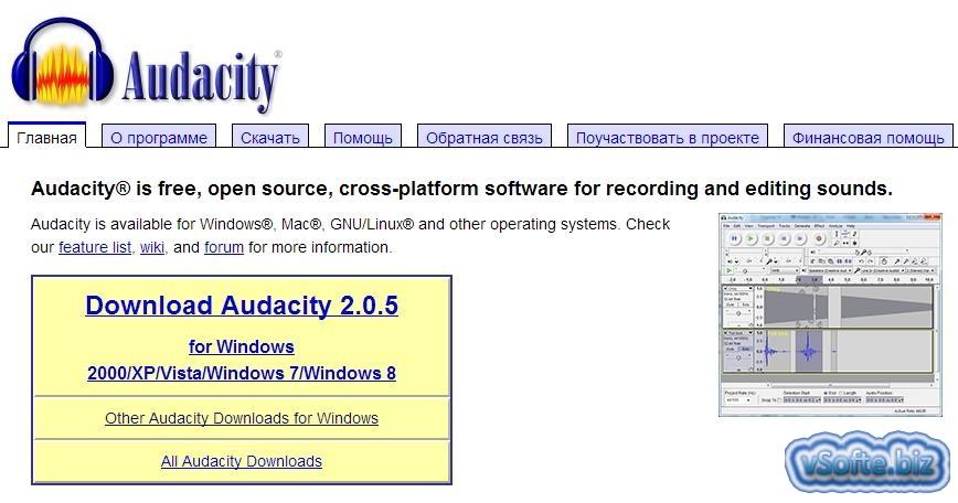 Загрузка Audacity