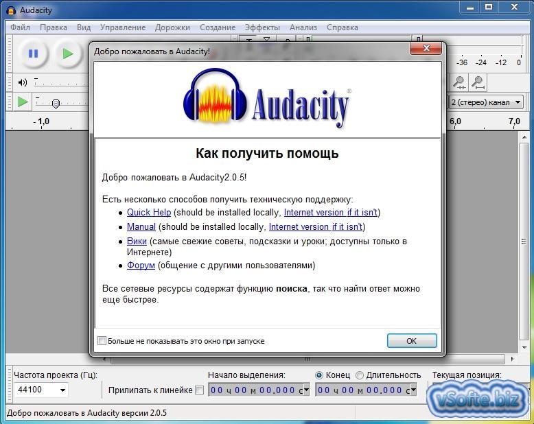 Как сделать минусовку с программы audacity