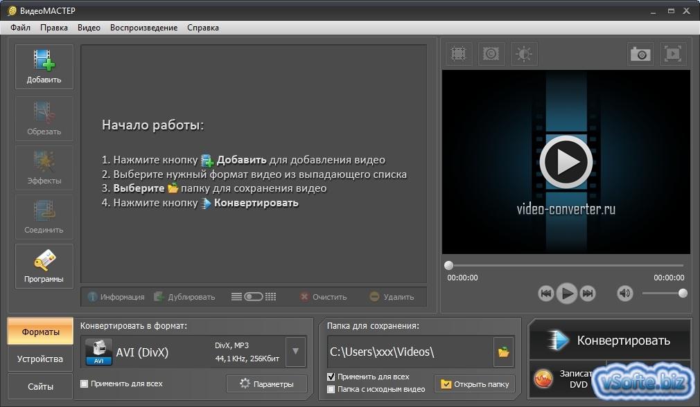 Инструкция программу для видео