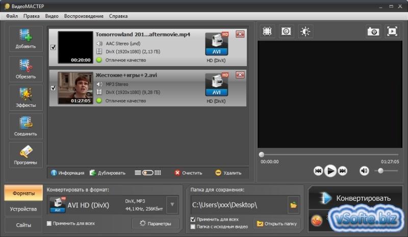 Объединение видео