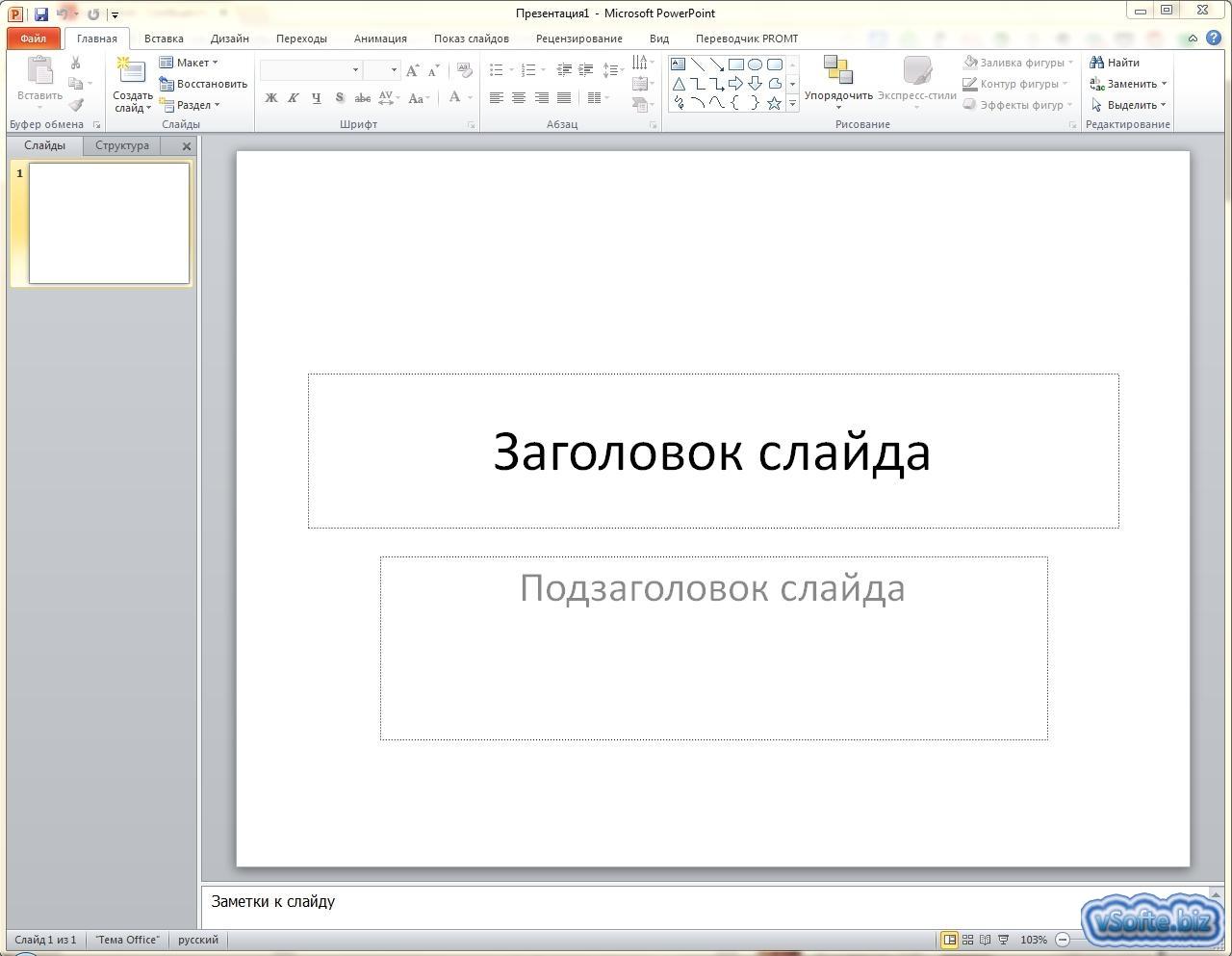 Скачать программу для просмотра ppt файлов