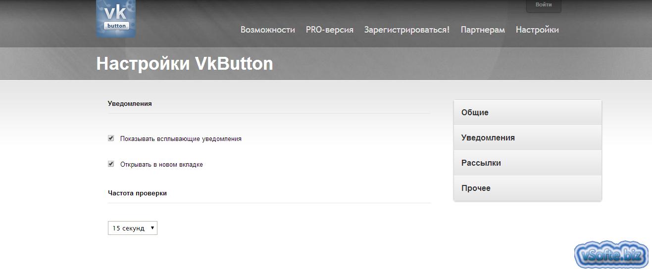 Скачать бесплатно программу vkbutton