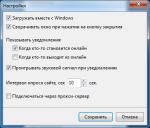 Настройки ВКонтакте Онлайн