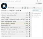 Список треков в LoviVkontakte