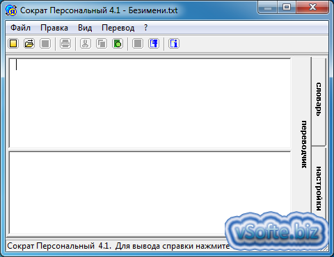 Перевод сократ на английский программу русского с