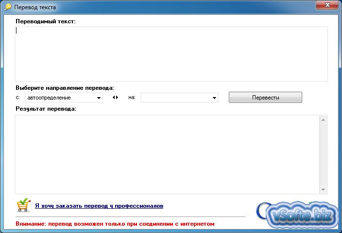 Программа translateit скачать бесплатно