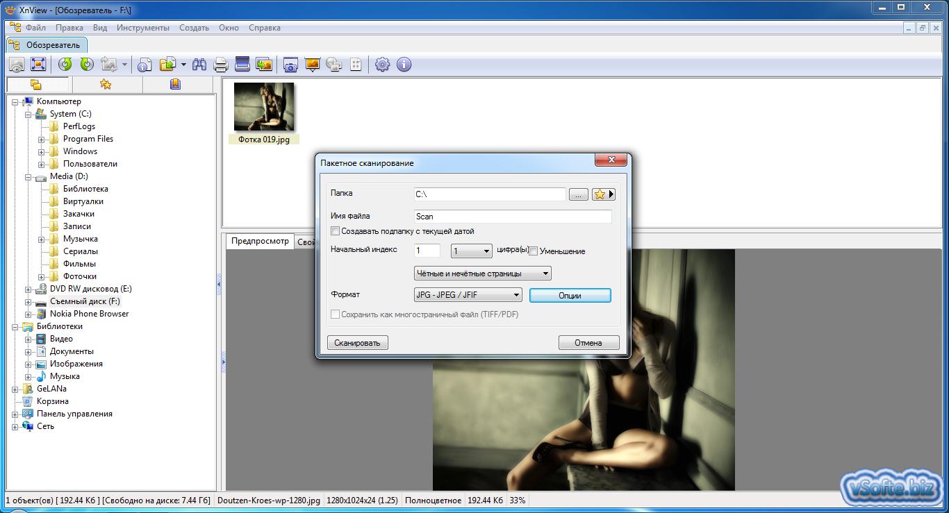 сканирование в xnview