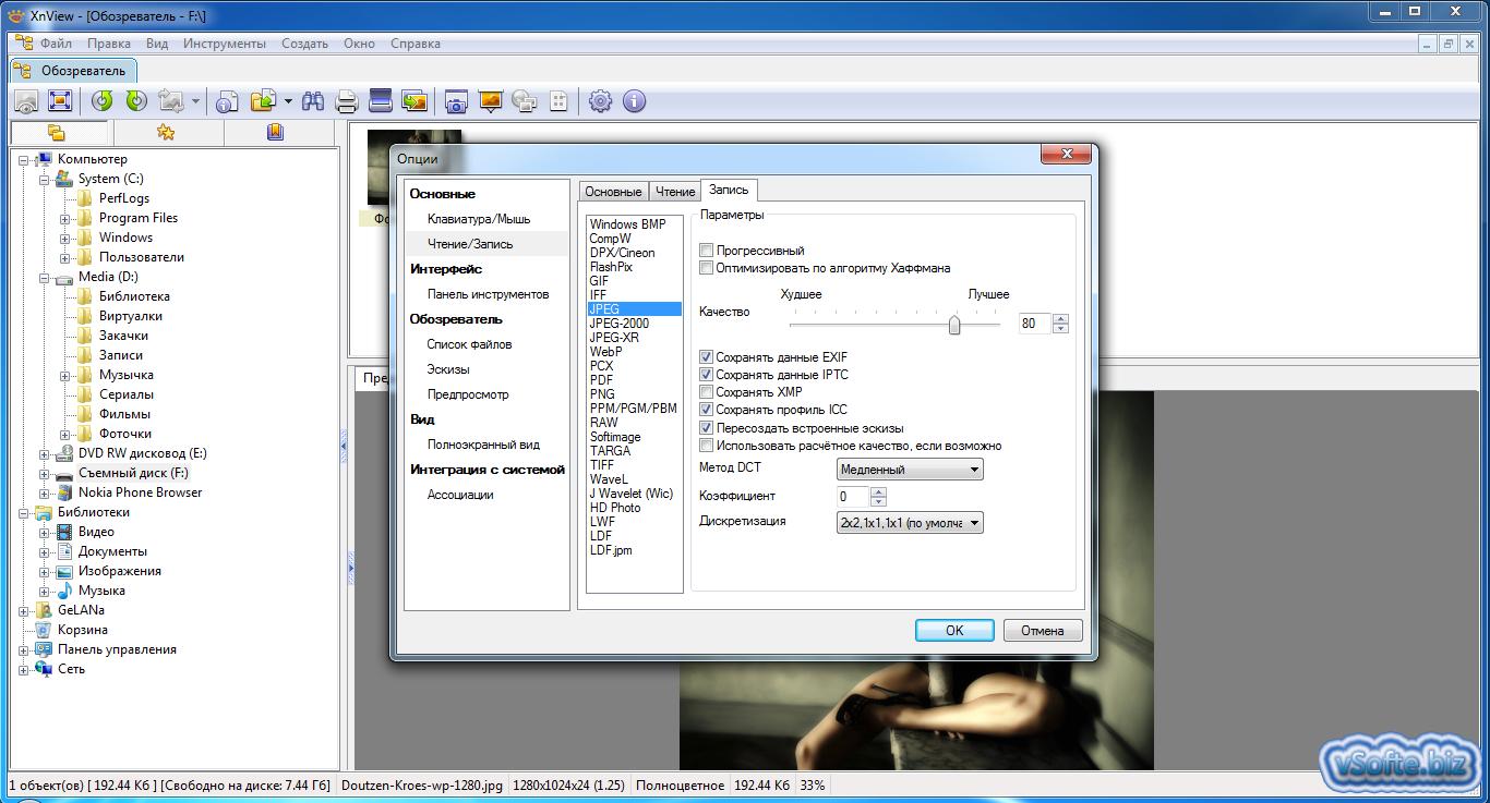 скачать программу для сканирования изображений: