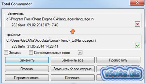 Замена файлов программы