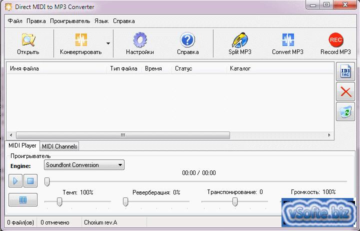 Скачать программу mp3 converter