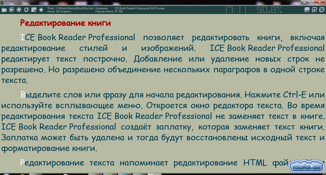 Fb2 reader скачать бесплатно на русском