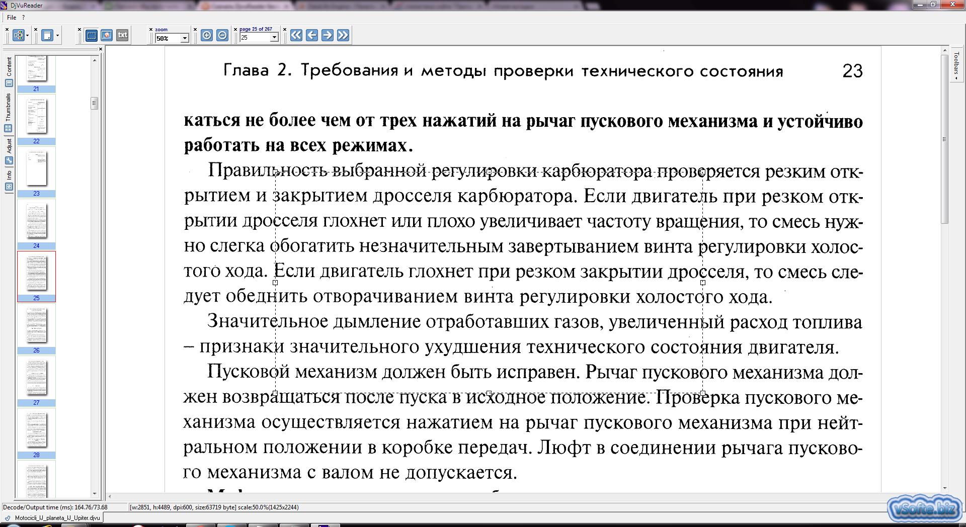 скачать программу на русском djvu