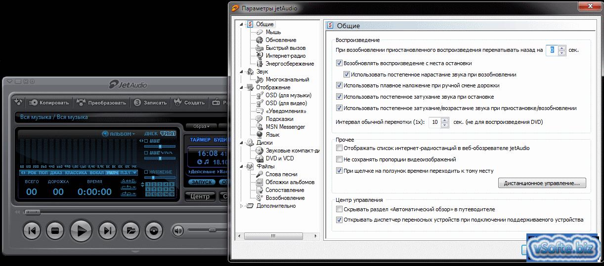 Джет аудио программа скачать