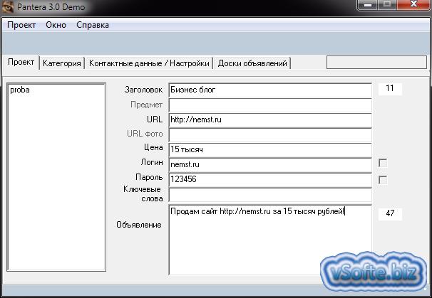 Программа пантерай размещение объявлений промышленное оборудование доска объявлений украина com.ua