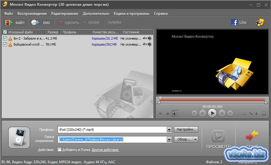программа видео мовави скачать бесплатно