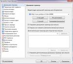 Настройки Avant Browser