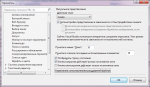 Настройки Visual Studio 2013