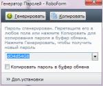 Генератор паролей в Roboform