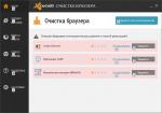 Очистка браузеров в Avast! Pro Antivirus