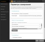 Настройки сканирования в Avast Free Antivirus