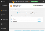 Брандмауэр в Avast Internet Security