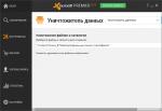 Уничтожитель данных в Avast Premier