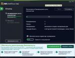 Сканер компьютера AVG AntiVirus Free