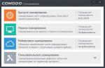 Настройки сканера Comodo Internet Security
