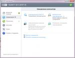 Сканер ESET NOD32 Smart Security