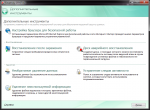 Инструменты Kaspersky CRYSTAL