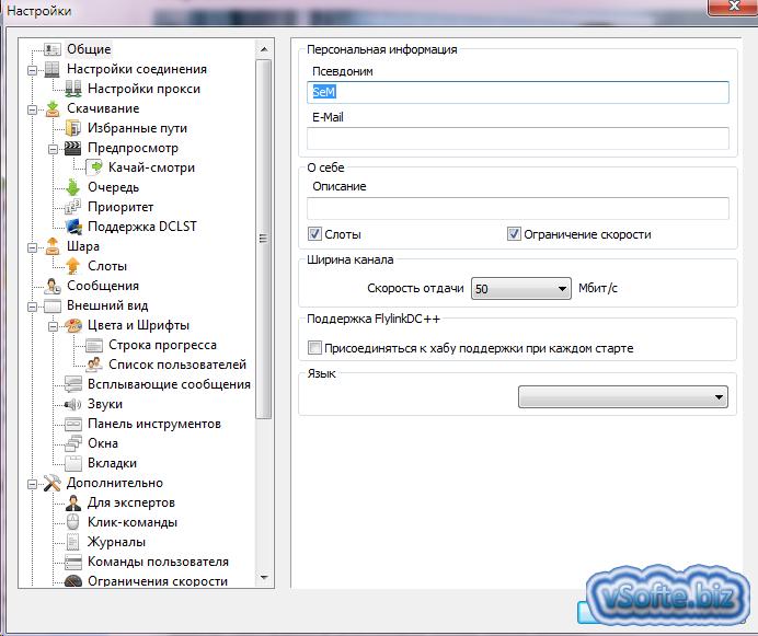 Для этого нужно указать exe файл вашего клиента dc++ (flylinkdcexe, strongdcexe и т д) всё сохраняем и проверяем