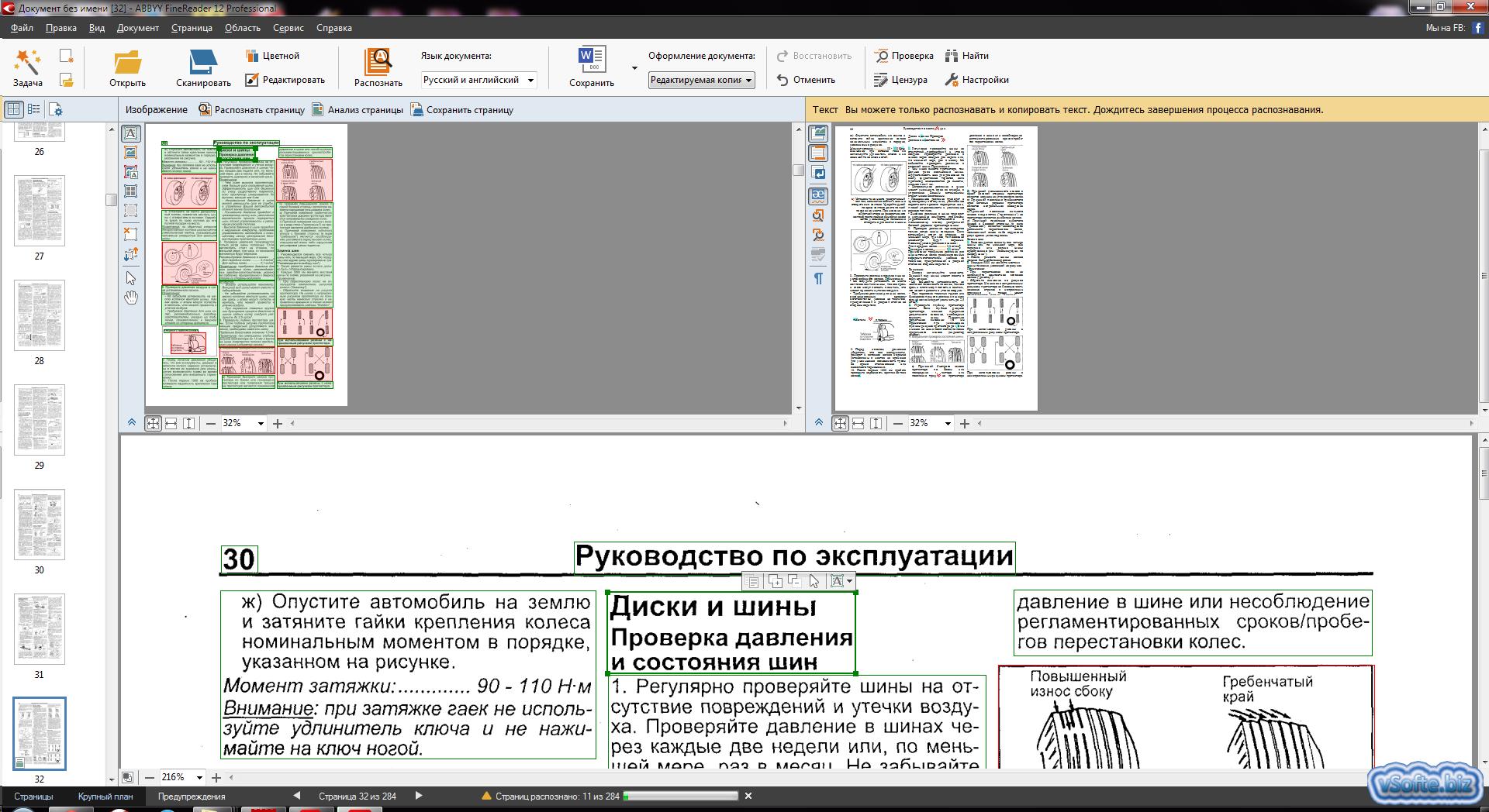 Програмку для определения текста из рисунки