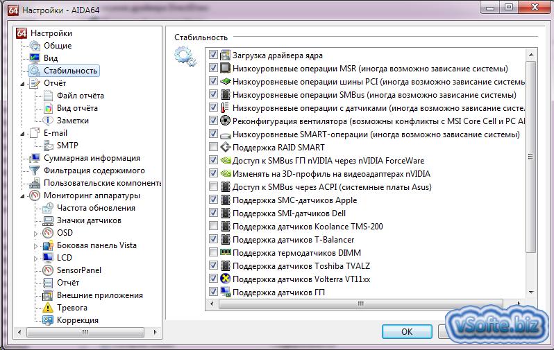 Программу тестирования ноутбука на русском