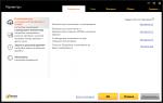 Настройки антивируса Norton Internet Security