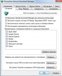Настройки Internet Download Manager