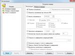 Планировщик заданий Internet Download Manager