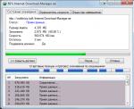 Загрузка файла в Internet Download Manager
