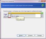 Объединение разделов диска в Acronis Disk Director