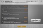 Быстрая оптимизация Advanced SystemCare Free