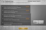 Глубокая оптимизация Advanced SystemCare Free