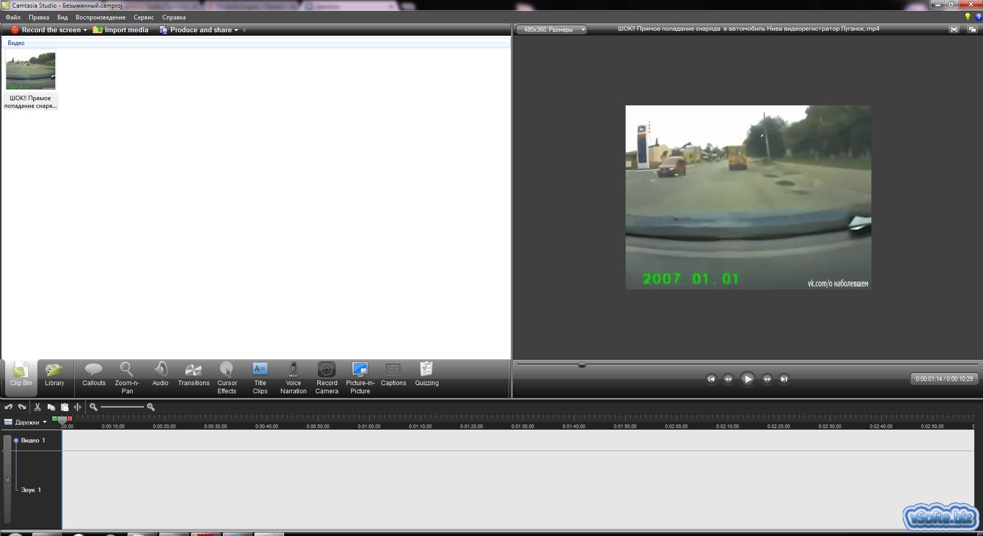 Полную версию программа для редактирования видео