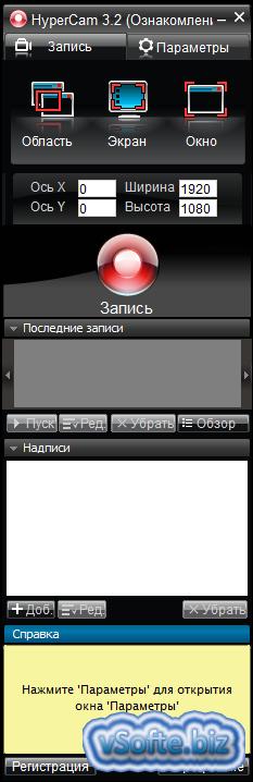 скачать hupercam3 на русском