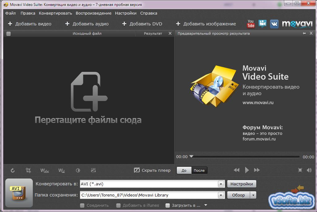 Скачать программу movavi video suite 11