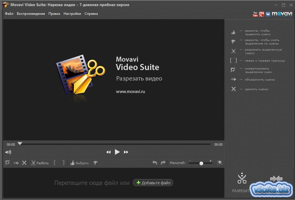 скачать программу для резки видео на русском языке бесплатно - фото 7