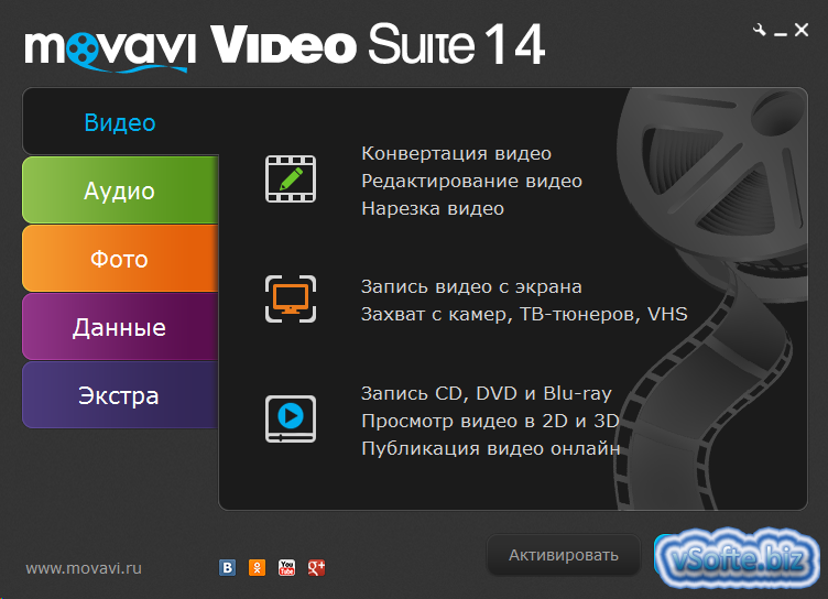 How to download movavi video suite 17 crack + activity key 2018.