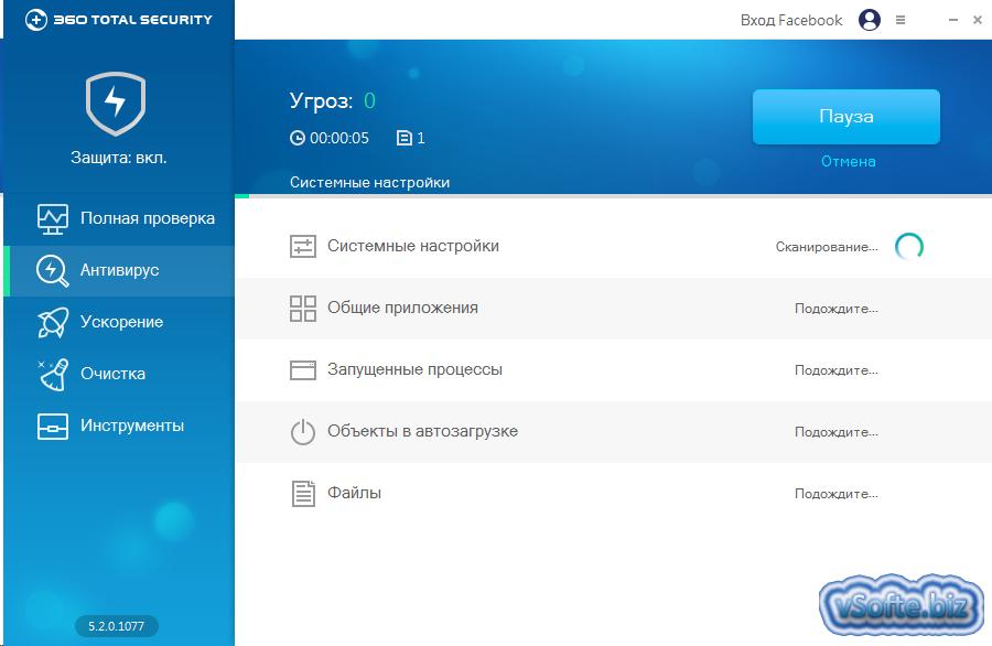Скачать антивирус 360 тотал секьюрити на русском.