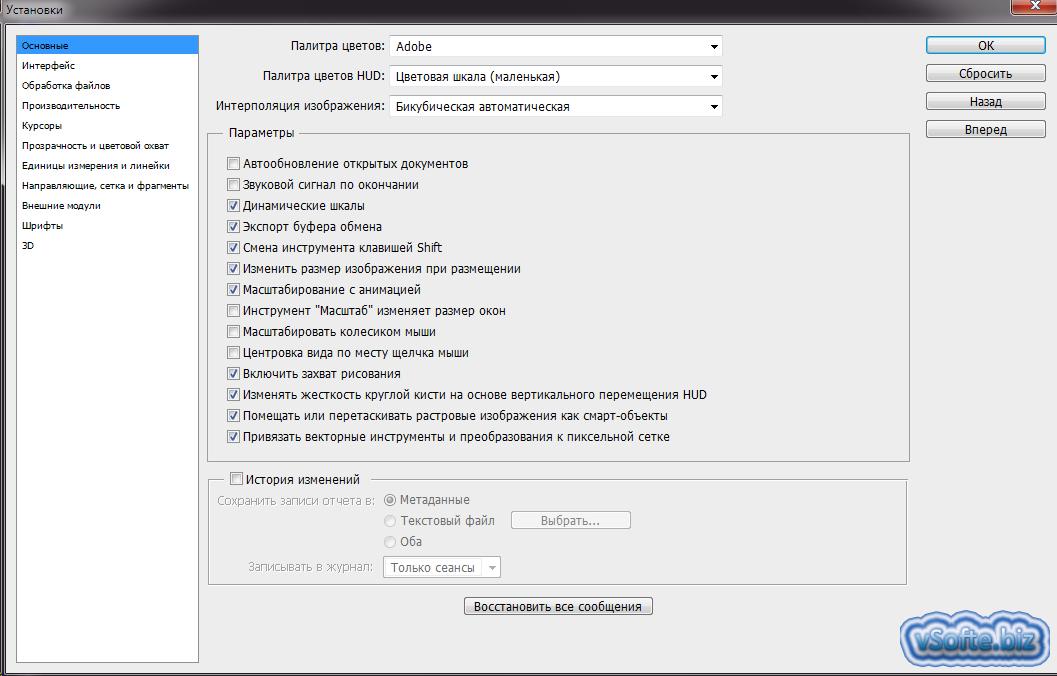 скачать фотошоп cs cc на русском языке бесплатно